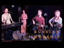 С Небес Ты приходишь ко мне / Your presence is heaven to me - Russian version - WORSHIP / поклонение