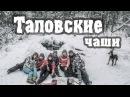 НПФЧ Томск Таловские чаши полная версия