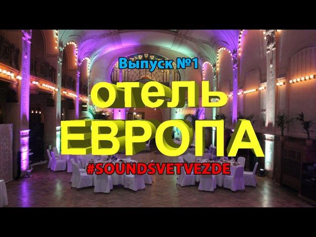 Гранд-отель Европа/Интерьерная подсветка/Свадьба