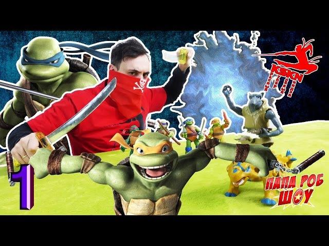 Красный Супер Клевый Ниндзя КСКН и Черепашки Ниндзя против мутантов Шар семи и