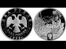 Серебряные 2 рубля 1999 года. 200 летие со дня рождения К. П. Брюллова. Картина.