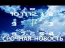 Последние Новости на 1 Канале Сегодня 13.10.2016 Последний Выпуск Новостей Сегодня Онлайн