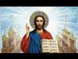Единородный Сыне ~ Схиархимандрит Серафим Бит-Хариби (Битбунов)