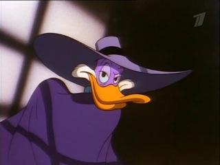 Черный плащ | Darkwing Duck Обзор отличного мультсериала