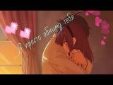 АМВ - Я просто обниму тебя ( совместно с Berang Shi )
