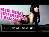 Nicki Minaj встречается с Nasом, 2 Chainz выпускает альбом, Young Thug ковбой, Ja Rule против FBI,