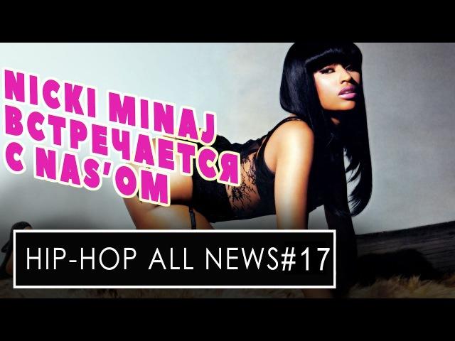 Nicki Minaj встречается с Nas'ом, 2 Chainz выпускает альбом, Young Thug ковбой, Ja Rule против FBI, Hip-Hop All News 17