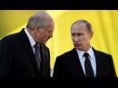 Лукашенко президент Беларуссии попёр ПРОТИВ РОССИИ