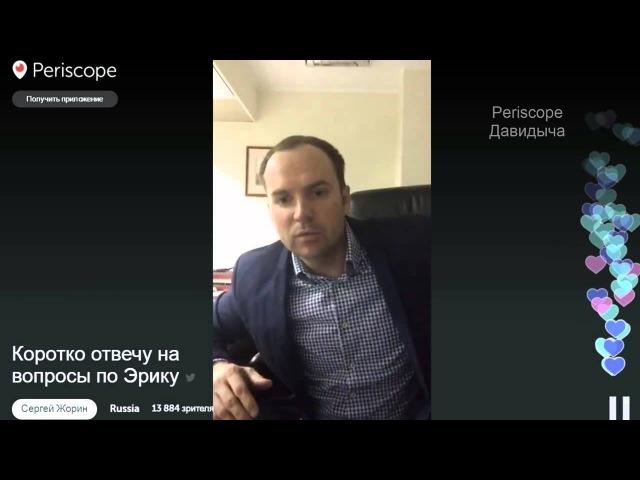 Давидычу шьют новое дело Ответы на вопросы от адвоката Жорина 07 04 2016