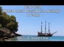 Часть 13. Дикий пляж! Обзор отеля Water Planet Deluxe Hotel& Aquapark в Турции!