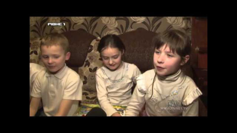 Діти чужими не бувають: як родина з Рівненщини прихистила 11 сиріт