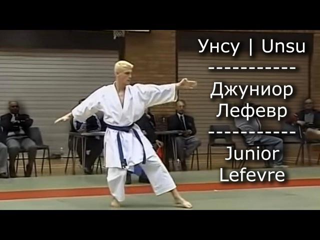 Ката УНСУ Джуниор Лефевр 2000 год