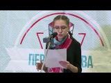 Лидия Львова, 30 гимназия, Иваново