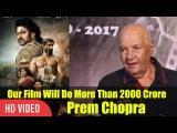 Prem Chopra Crazy Reaction On Baahubali 2 1000 Crores Record | Baahubali 2