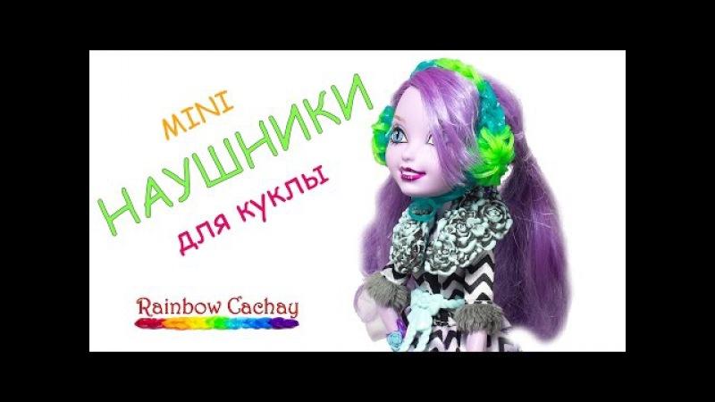 Наушники для куклы. Плетение из резинок. cachay.video Плетение из резинок.