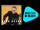 ИВАН КУЧИН - ЗАПРЕТНАЯ ЗОНА (альбом)  IVAN KUCHIN - ZAPRETNAYA ZONA