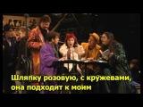 Джакомо Пуччини - Богема (1993, Сидней) (русские субтитры)