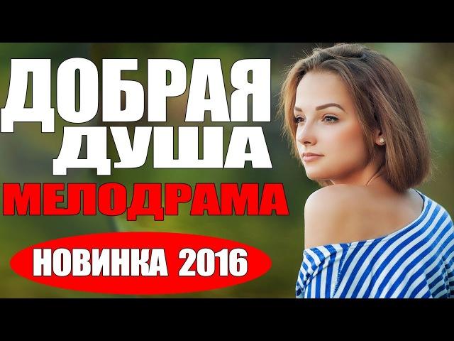 СУПЕР ФИЛЬМ! МЕЛОДРАМА 2016