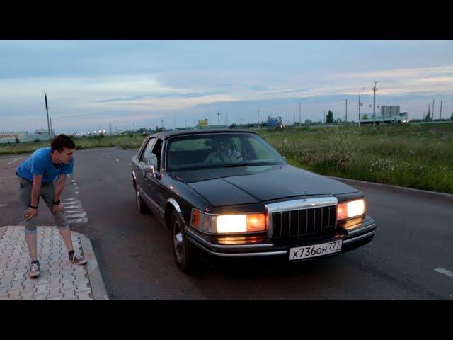 Lincoln Town Car за 220 тыс. руб. Live обзор. Герой города Тверь. авторубайкал
