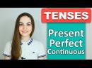PRESENT PERFECT CONTINUOUS Настоящее совершенное длительное Времена в английском English Spot