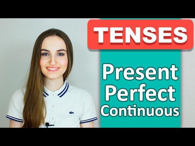 PRESENT PERFECT CONTINUOUS (Настоящее совершенное длительное) - Времена в английском - English Spot