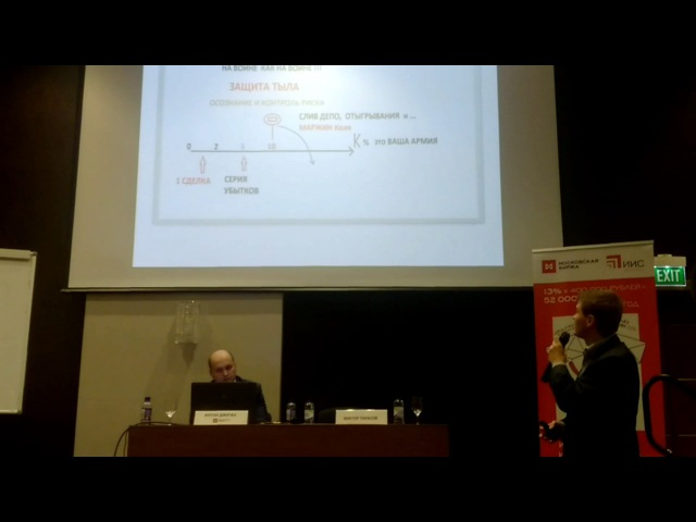 Виктор Тарасов о теханализе на Челябинском биржевом форуме