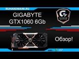 Gigabyte GTX1060 Xtreme Gaming. Обзор!
