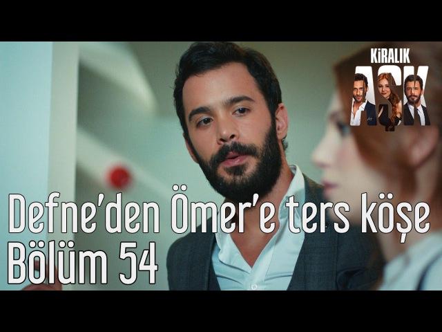 Kiralık Aşk 54. Bölüm - Defneden Ömere Ters Köşe