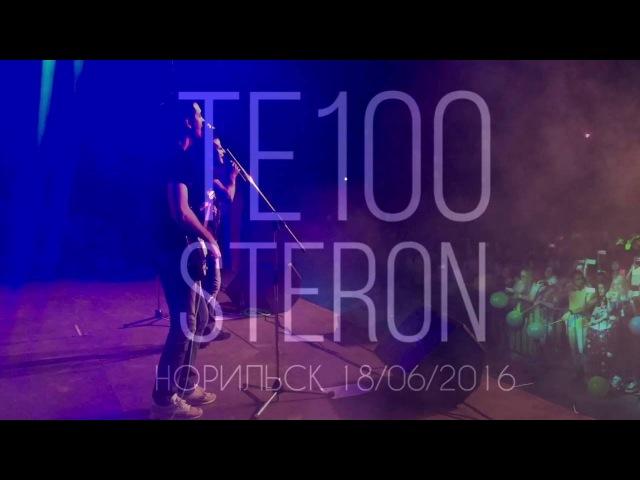 Те100стерон - Норильск (12/06/2016 Ледовая Арена)