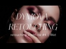 Процесс ретуши Retouching Workflow 4 Wet Dymova Retouching