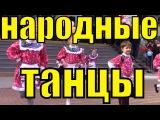 Русские народные танцы  Одарённые дети - танцы