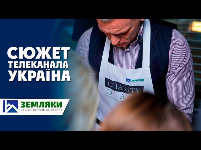 Земляки. Сюжет ТРК Укрaїна. Сharity Day.