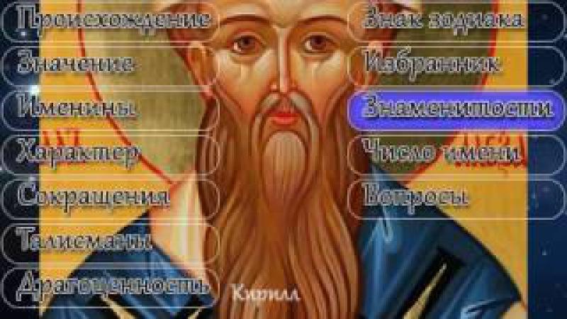 Кирилл Кирилка Кирюха Кирюшка Кирюся Киряша Киря Кира