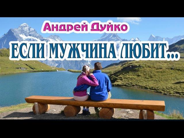 Если мужчина любит... Каким должен быть идеальный мужчина. Андрей Дуйко