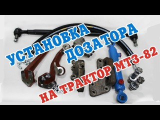 Установка насоса-дозатора на трактор МТЗ-82 вместо ГУРа