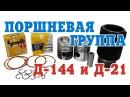 Поршневая группа Д-21, Д-144 трактора Т-16, Т-25 и Т-40