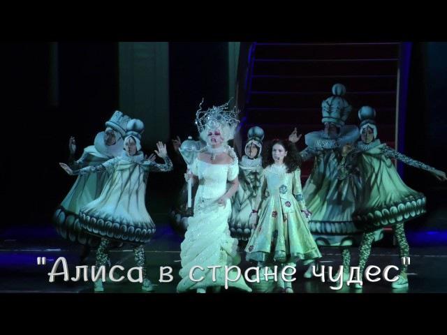 Мюзикл для всей семьи Алиса в стране чудес