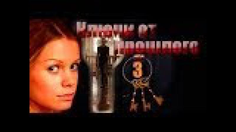 Ключи от прошлого 3 серия (сериал, 2013) Мелодрама. Фильм «Ключи от прошлого» смотре...