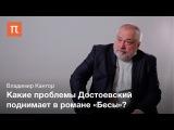 Философия романа Бесы Владимир Кантор