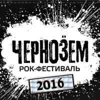 Логотип Рок-фестиваль ЧЕРНОЗЁМ / Тамбов