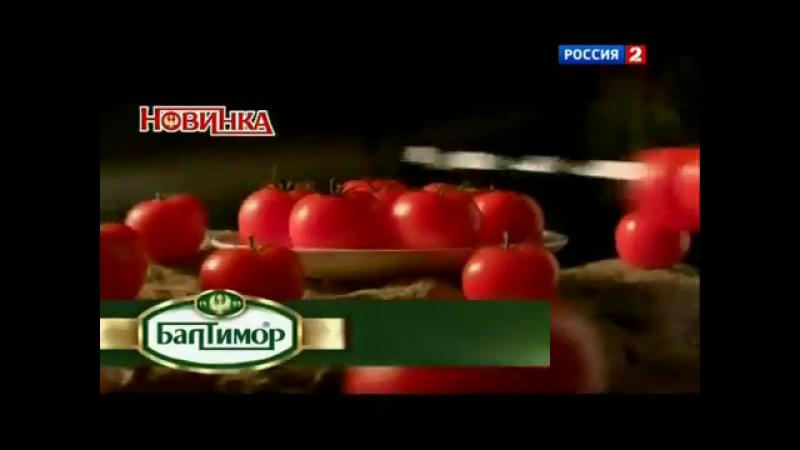 Рекламный блок и анонс (Россия-2, 13.05.2012) Cordiant, Балтимор, Opel, Pro Rab, Resurs, Билайн