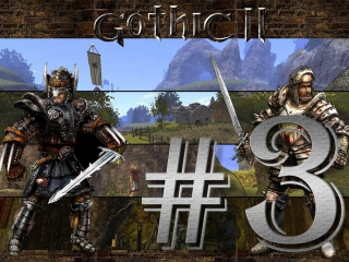 Прохождение Gothic 2 (Готика 2:Ночь Ворона) #3 - Добро Пожаловать В Хоринис! (Нелегально)