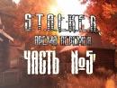 STALKER Время Перемен 3.0 Часть 5 После встречи с Меченым СТРИМ / БЕЗ МАТА( )