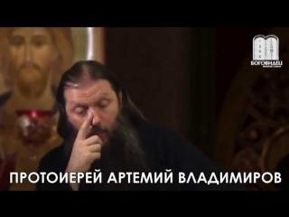 О жертве прокаженного. Протоиерей Артемий Владимиров