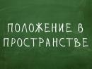 Положение в пространстве - Английский Видео-Словарь Простой Английский