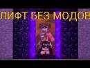 Механизмы6Лифт без модов в Minecraft PE 0.13.1/0.13.0