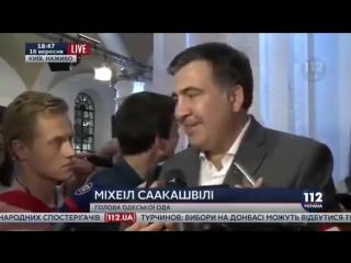 Во время интервью Саакашвили в 2016 г. заиграла песня - такого как Путин )