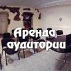 Аренда класса / Лекционной / зала в Петербурге