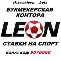 Leon букмекерская контора vk
