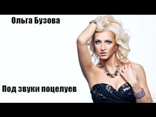 Скачать бесплатно Ольга Бузова  Под звуки поцелуев в MP3